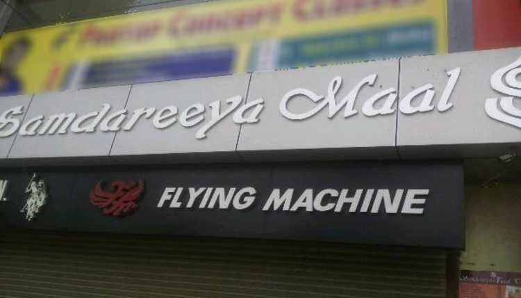 Samdareeya Maal, Mall