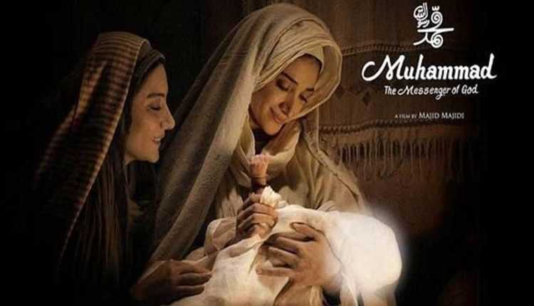 Muhammad- The Messenger of God by Majid Majidi
