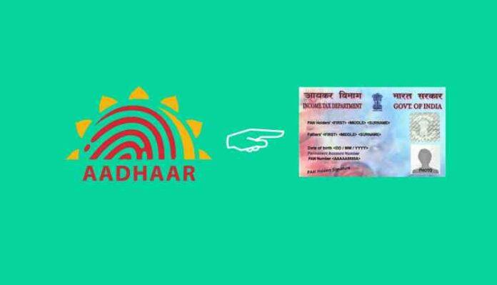 Aadhaar link with PAN