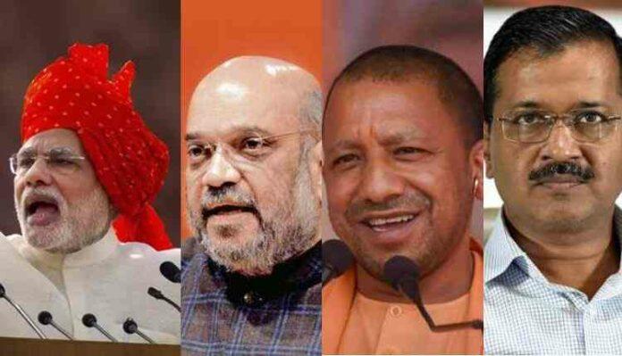Modi, Yogi, Amit Shah, Arvind Kejriwal