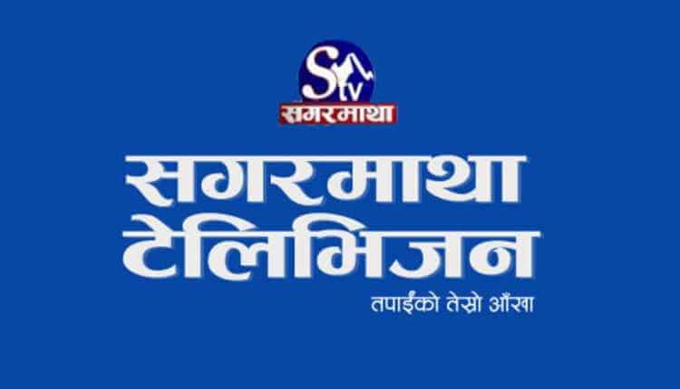 Sagarmatha Television, Nepal