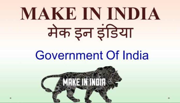 Make In Inida, Logo, मेक इन इंडिया