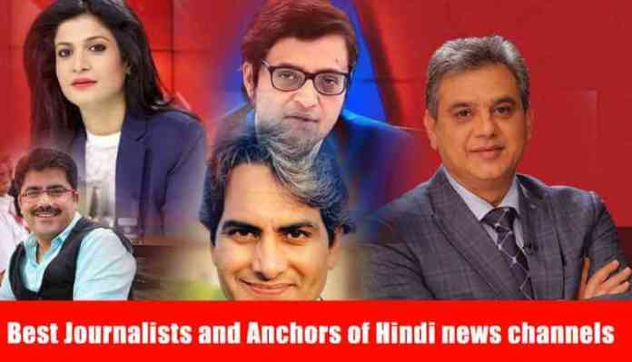Best Journalists And Anchors Of Hindi News Channels