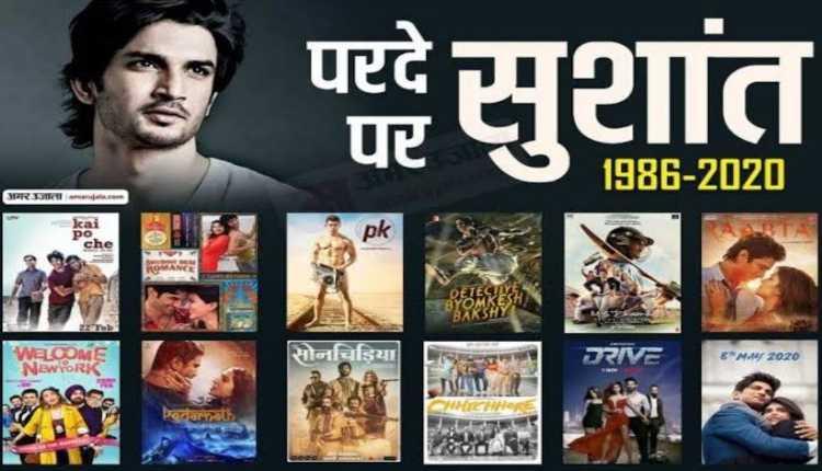 Sushant Movies1