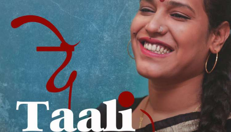 De Taali Life Of A Transgender