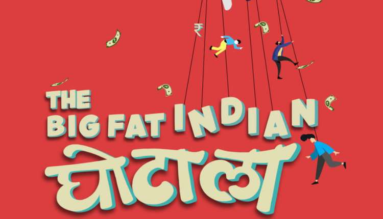 The Big Fat Indian Ghotala